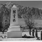 A marble monument in the Manzanar Relocation Center cemetery bearing the inscription: 'Monument for the Pacification of Spirits'. (Library of Congress, Prints & Photographs Division)